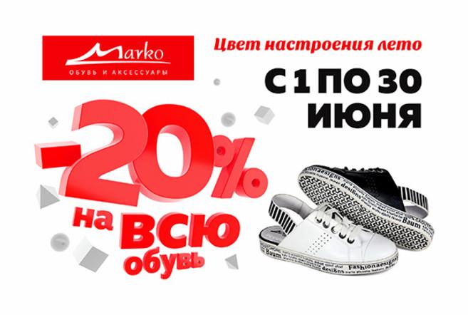 Скидка в Marko 20 %!