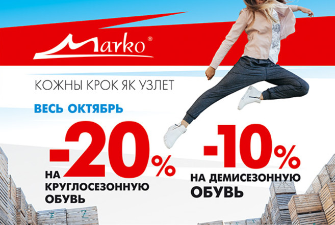 «Кожны крок як узлёт»: -20% на туфли, -10% на ботинки до конца октября
