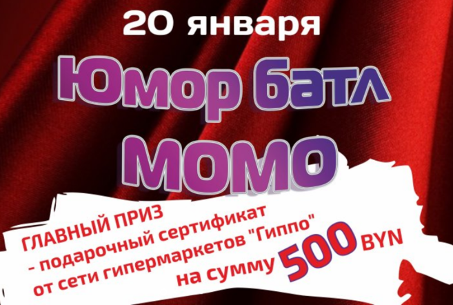 """""""ЮМОР БАТЛ"""" в ТЦ """"МОМО"""""""