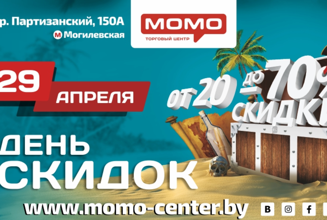 ДЕНЬ СКИДОК В МОМО!