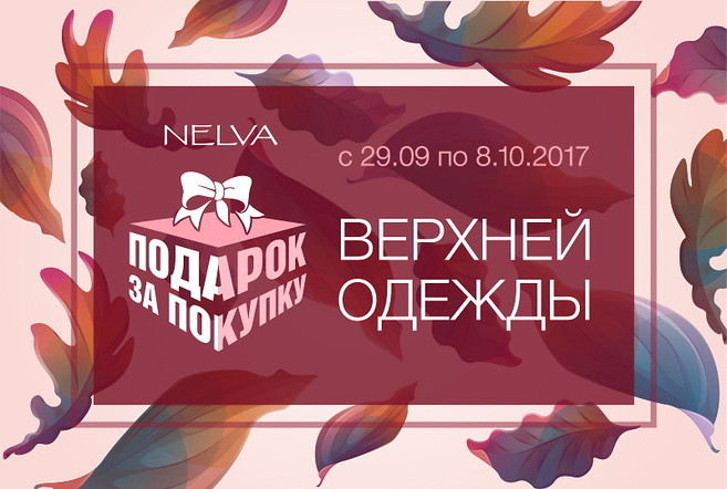 До 8 октября подарки для покупателей в NELVA