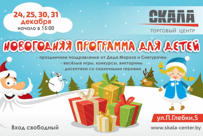 """Новогодняя программа для детей в ТЦ """"Скала"""""""