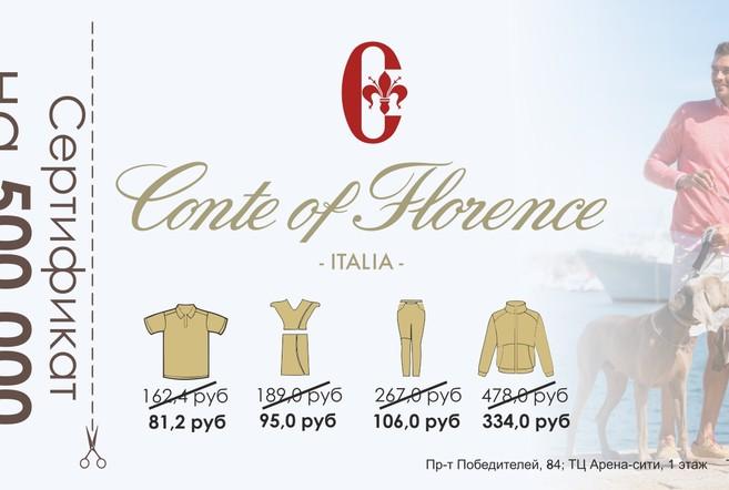 Сертификат на 50 р. в подарок от Sinequanone и Conte of Florence