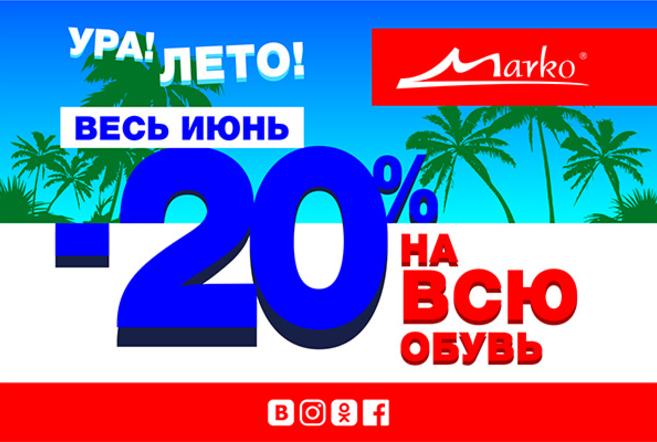 Ура! Лето! В июне в Marko скидка 20% на всю обувь