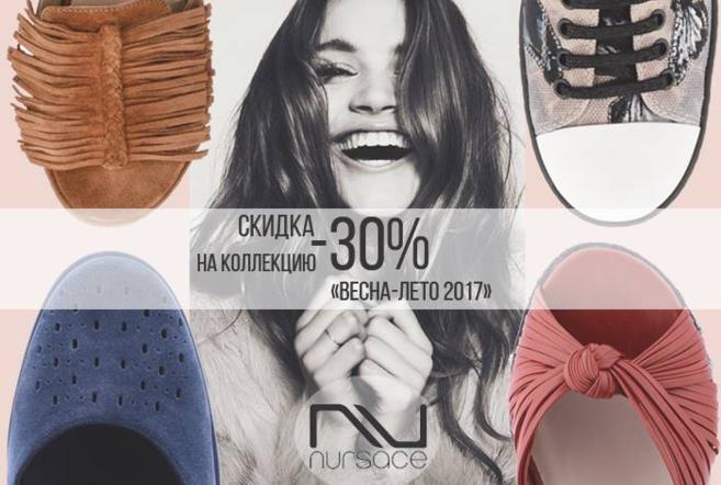Скидки на обувь до 30% в Nursace