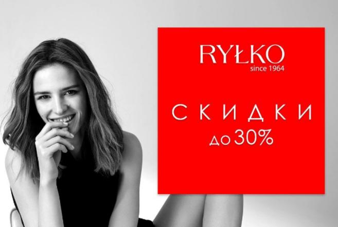 В магазинах Rylko скидки до 30%