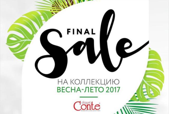 Финальная распродажа до 40% в Conte