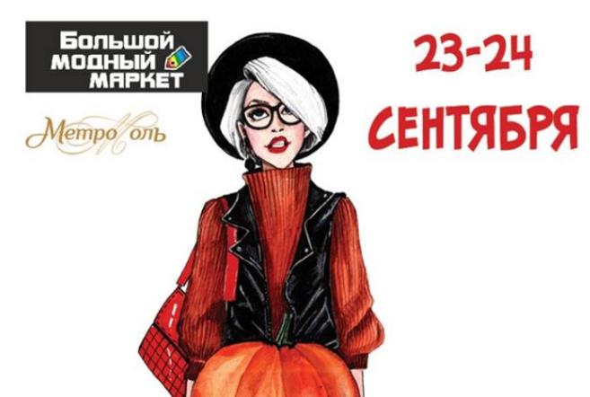 """Большой модный маркет пройдет 23-24 сентября в ТЦ """"Метрополь"""""""