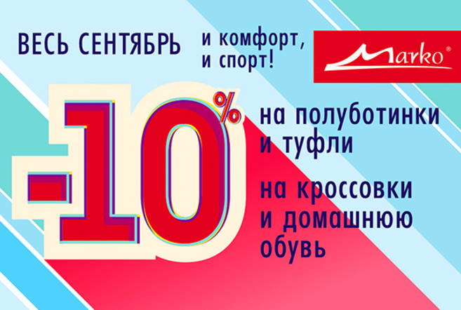 Скидка 10% на туфли, полуботинки, кроссовки и домашнюю обувь в фирменной сети «Марко»