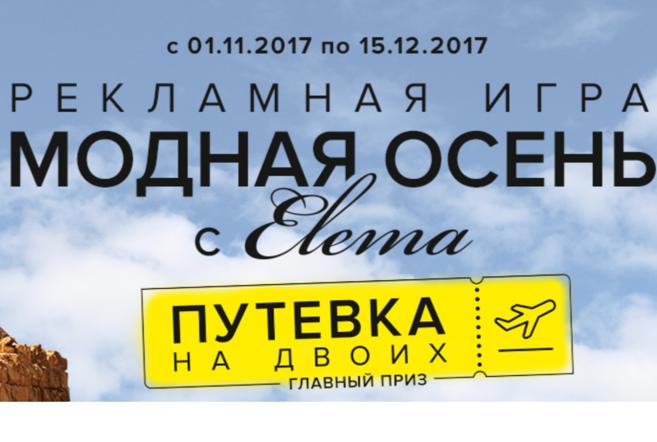 """РЕКЛАМНАЯ ИГРА """"МОДНАЯ ОСЕНЬ С ELEMA"""""""