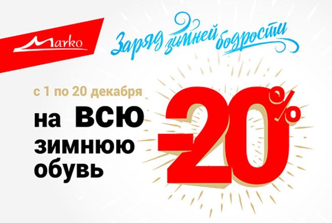 Заряд зимней бодрости: -20% на всю «зиму» в Marko