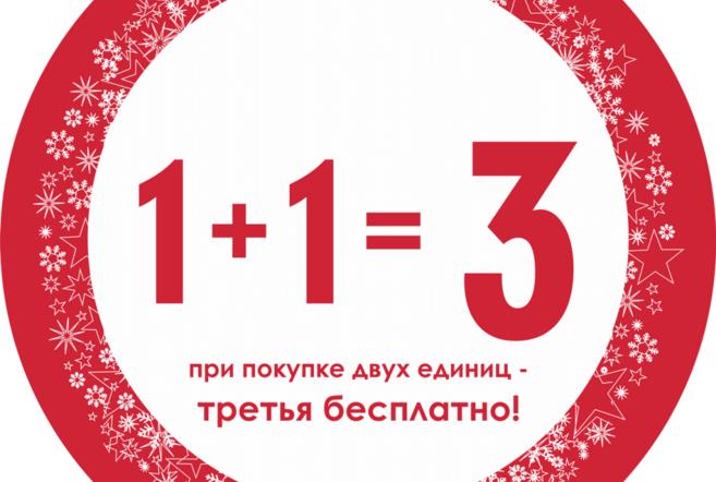 ВЫГОДНАЯ МАТЕМАТИКА В NEXT, MOTHERCARE И HUNKEMOLLER! 1+1=3!