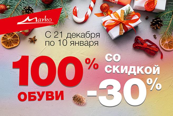 Новый год на 100% в фирменной сети «Марко»
