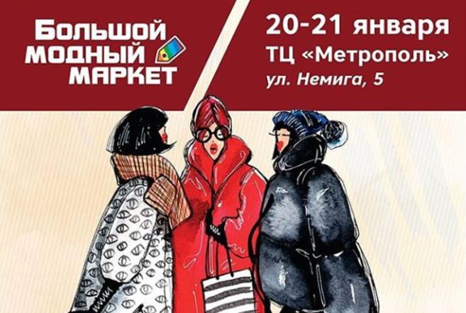 Большой модный маркет пройдет 20-21 января