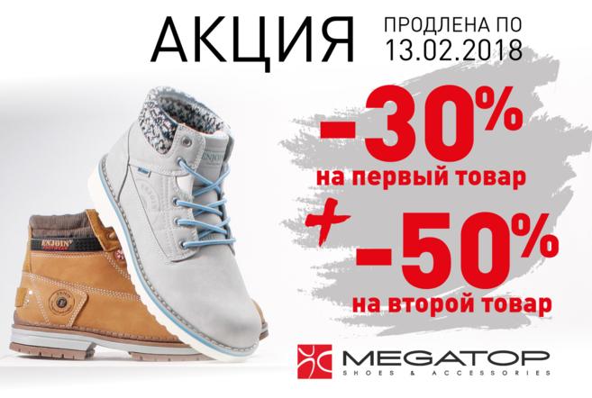 -30% на первый товар и -50% на второй товар в Мегатоп
