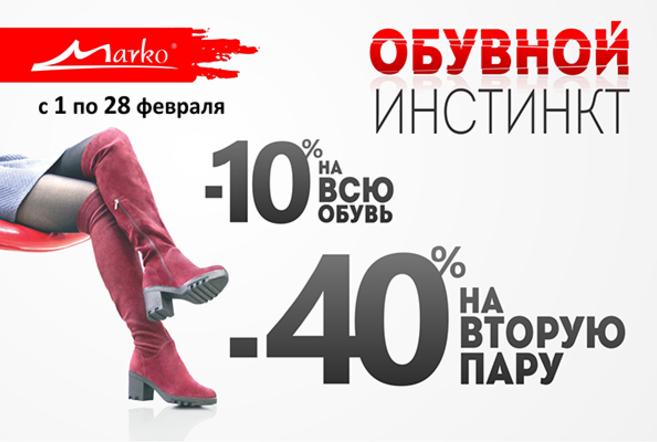 «Обувной инстинкт» в «Марко»: -10% на всю обувь, -40% на вторую пару