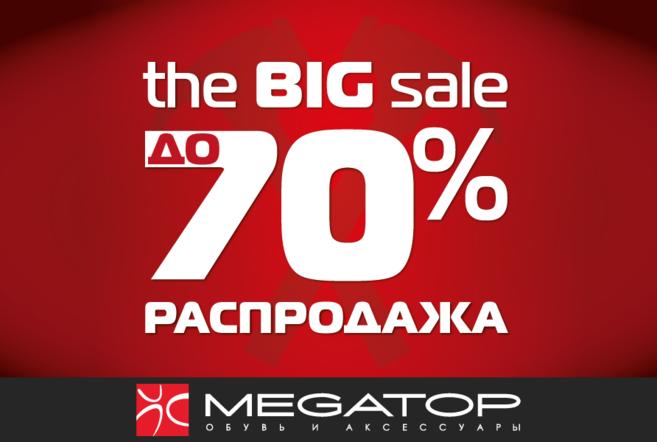 Финальная распродажа в MEGATOP!