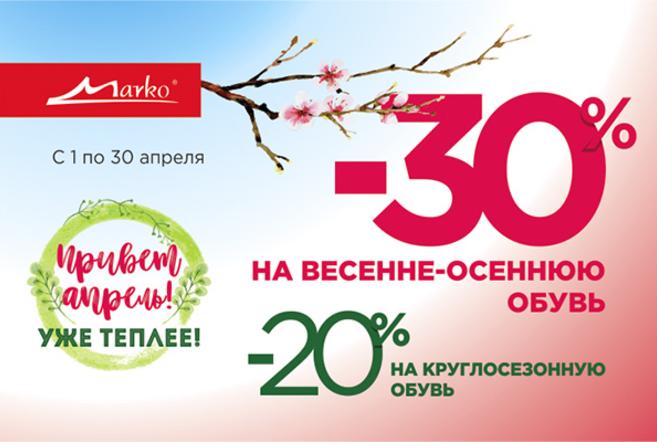 Скидки до 30% на обувь в магазинах «Марко»