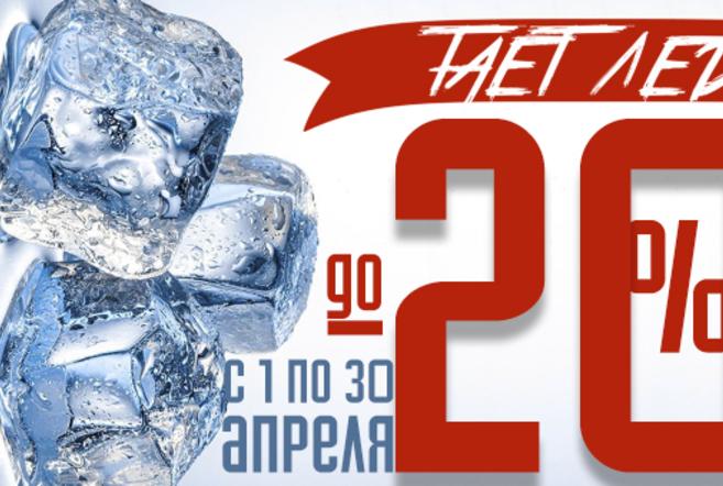 В GALANTEYA тает лед - 20%