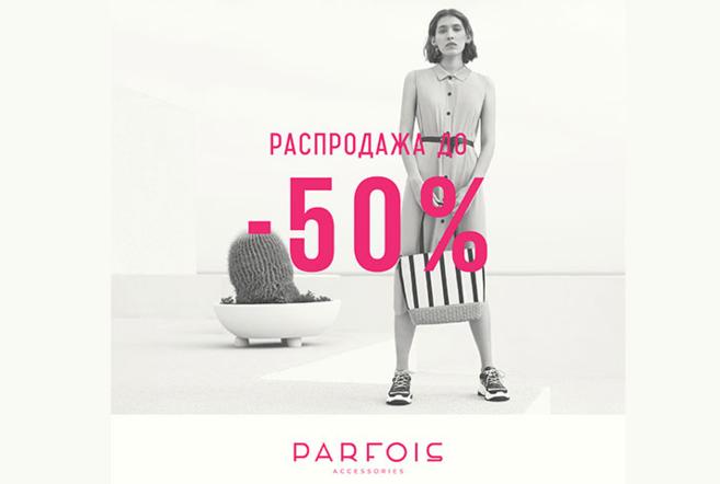 Скидки до 50% на аксессуары, сумки и обувь в Parfois