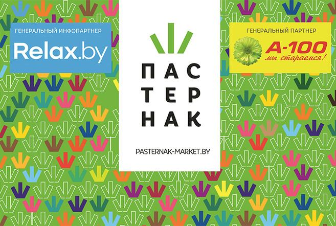 """9-10 июля - летний эко-фестиваль """"Пастернак""""!"""