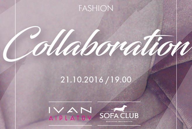 21 октября презентация арт-продукта IVAN AIPLATOV & SofaClub