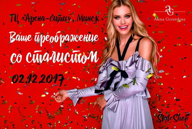 День со стилистом в магазине Alena Goretskaya