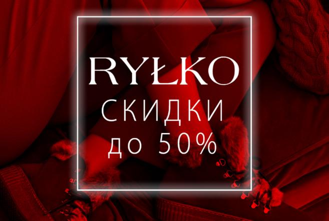 Скидка 50 % в магазинах Rylko