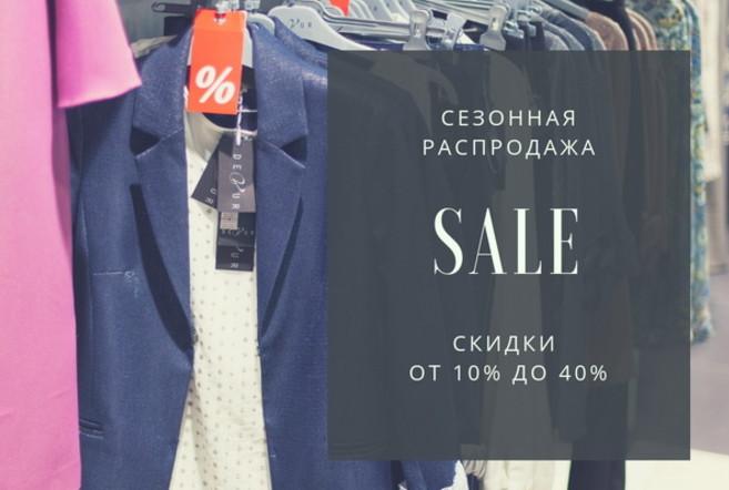 Сезонная распродажа в Devur