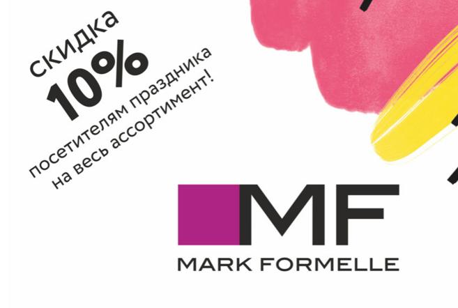 Праздничное открытие 150-го магазина Mark Formelle