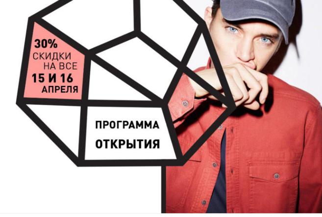 Первый магазин Reserved в Минске