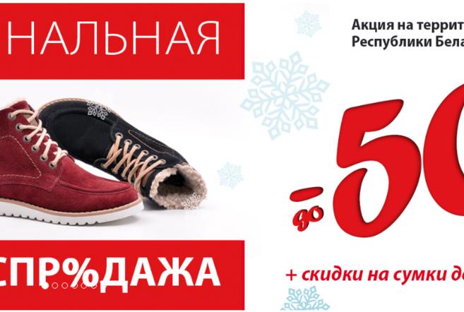Финальная распродажа в магазинах обуви Belwest