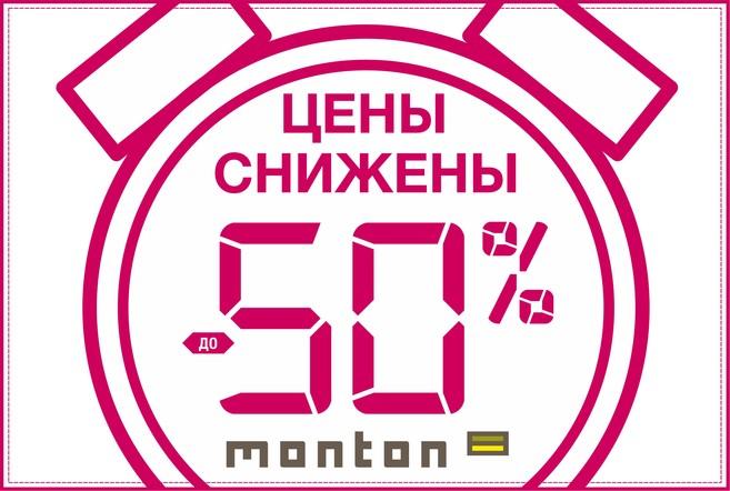Скидки до 50% в магазинах MONTON!