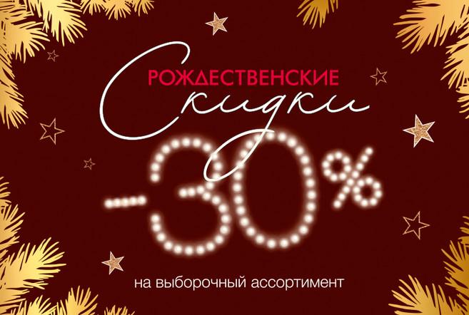 """""""Рождественские скидки"""" в магазинах NELVA."""