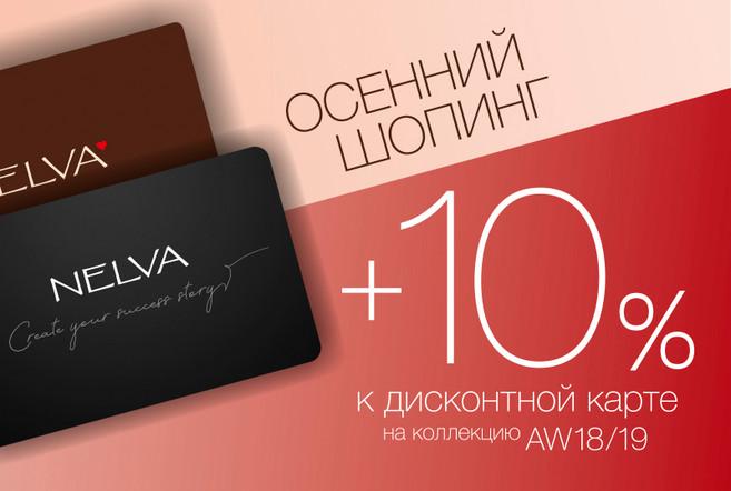 10% к скидке по дисконтной карте в NELVA