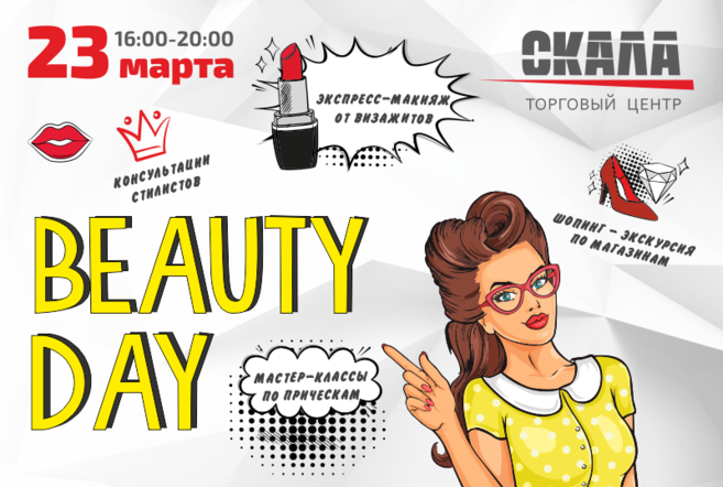 Beauty Day в ТЦ «Скала»