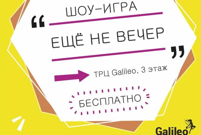 Шоу-игра «Ещё не вечер» в ТРЦ Galileo