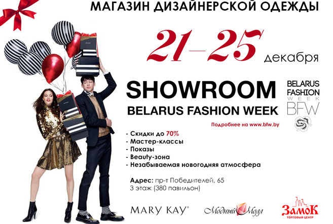 "Новогодний Showroom Belarus Fashion Week в ТЦ ""Замок"""
