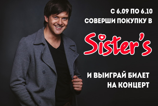 Выиграй билет на концерт Георгия Колдуна от сети магазинов Sister's!