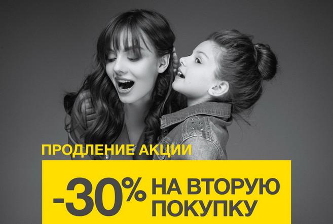 Акция «-30% на вторую покупку» в МЕГАТОП продлена