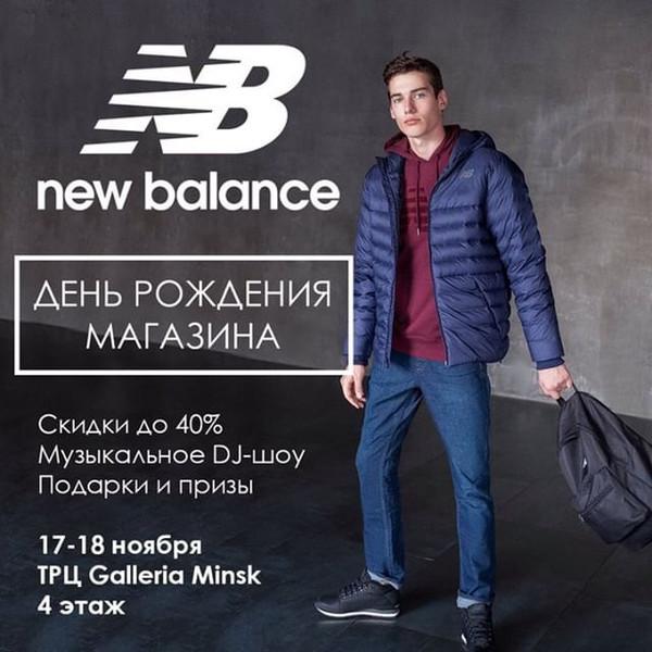 Магазину New balance в ТРЦ Galleria Minsk 1 год