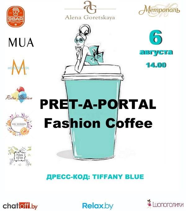 Завтрак у Tiffany: 6 августа  PRET-A-PORTAL приглашает на Fashion Coffee