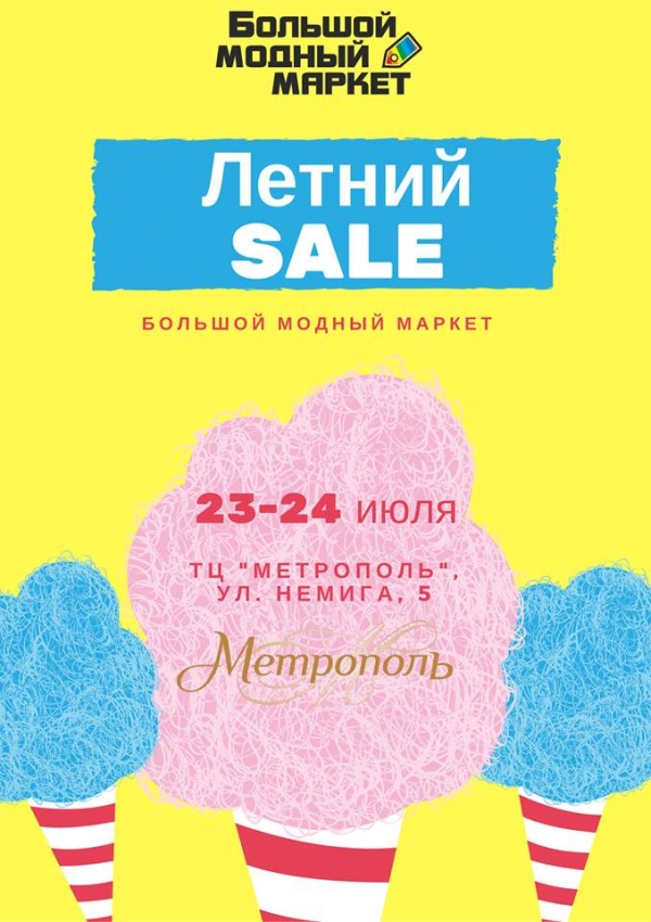 Bolshoy Fashion Market: 23-24 июля летний sale