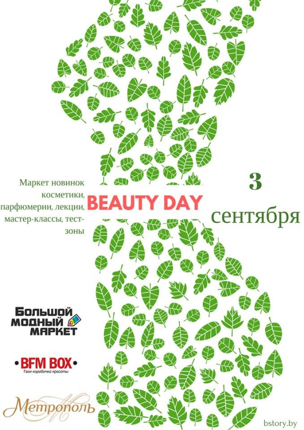 3 сентября — Beauty DAY! фото 1