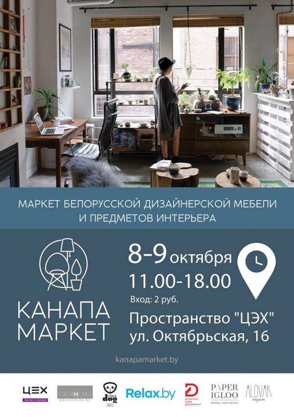 """""""Канапа маркет"""" 8-9 октября в ЦЭХ"""