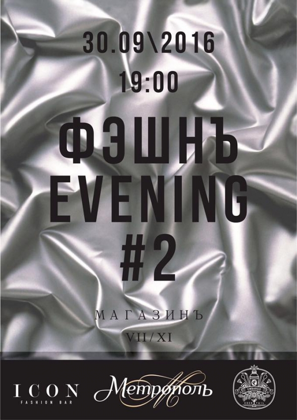 """ФЭШНЪ EVENING #2 в МК """"Метрополь"""""""
