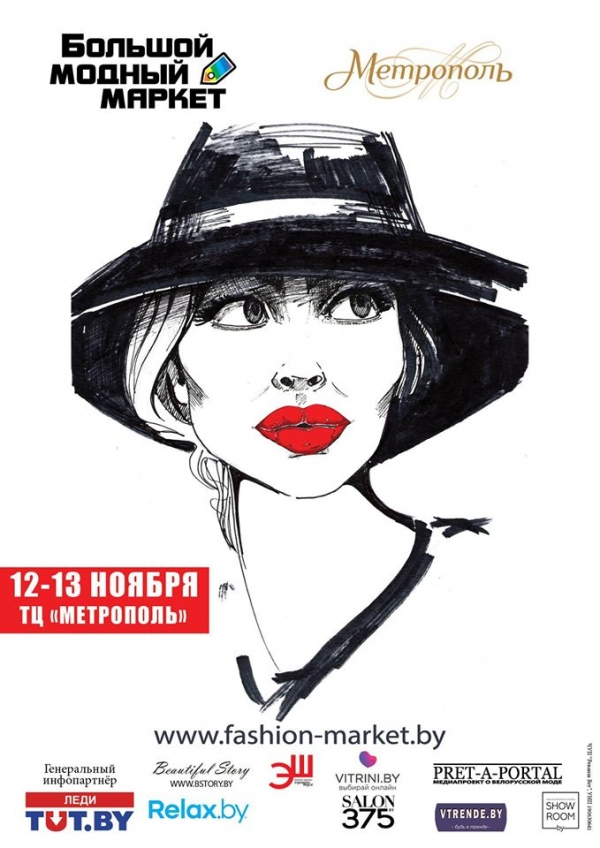 "12-13 ноября Bolshoy Fashion Market в ТЦ ""Метрополь"""