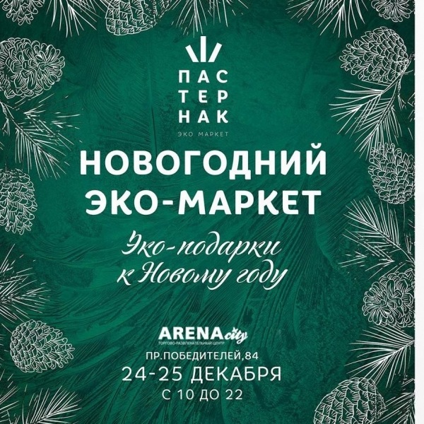 Новогодние ярмарки и маркеты в декабре 2016 фото 6