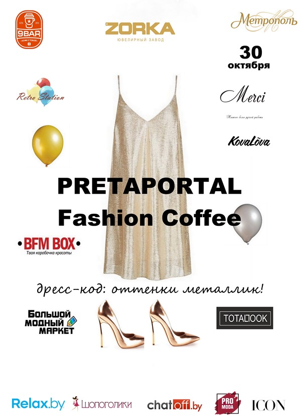 PRET-A-PORTAL Fashion Coffee «Блеск металла» пройдет 30 октября в ТЦ «Метрополь» фото 1