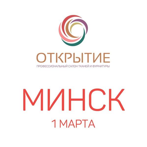 1 марта в Минске пройдет профессиональный салон тканей и фурнитуры «Открытие»